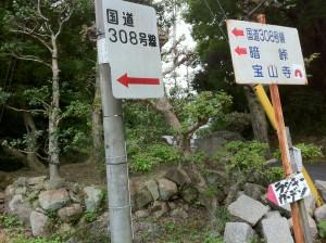 生駒to国道308号途中にある標識