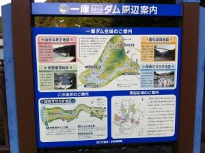 一庫ダム周辺案内図