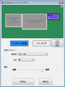 Komado設定画面(WIN)