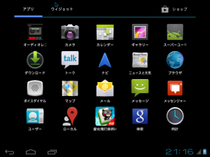 android_x86_menu