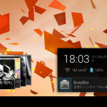 Android 4.1 for IS01のバイナリ(JBonIS01)