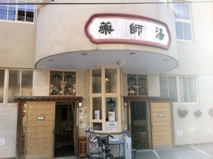 薬師湯(温泉津町)