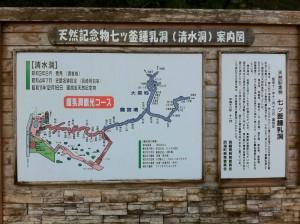 七釜鐘乳洞(案内)