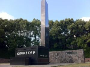 原爆落下中心碑