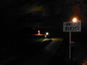 景清洞の一般観光ルート終点