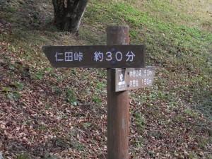 まずは仁田峠を目指します