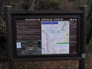 普賢岳登山道 案内板