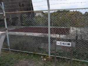 万田抗(第一立坑)