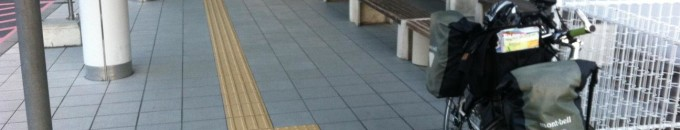 [自転車旅行記]2012/12/06:鹿児島県霧島市~鹿児島空港