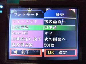 ばっちり日本語表示になりました