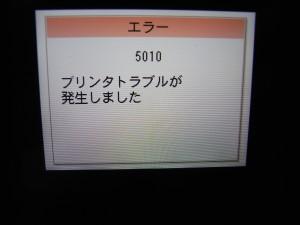 プリンタエラー5010(スキャナ系エラーらしい)