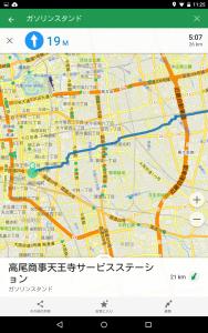 MAPS.ME(ルート検索)