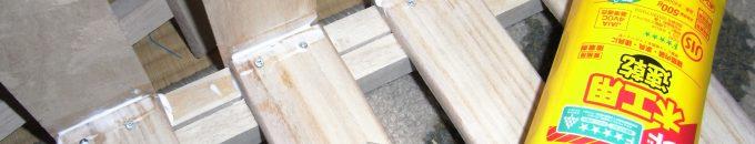 スノコで作業場の棚を作る