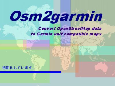 [地図自作] Osm2Garminの使い方