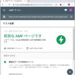 WordpressのAMP設定メモ