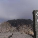 [自転車旅行] 2012/11/15:長崎県雲仙市 雲仙普賢岳(白雲の池キャンプ場)