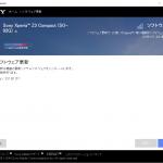 Xperia Z3 Compactのバージョンアップ(ビルド:23.1.B.1.317)