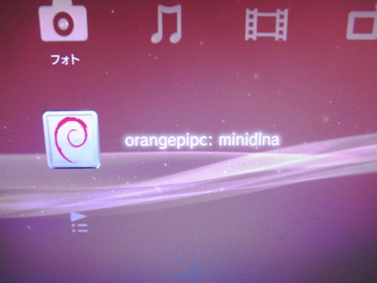 OrangePiにメディアサーバ(DLNA)を構築する