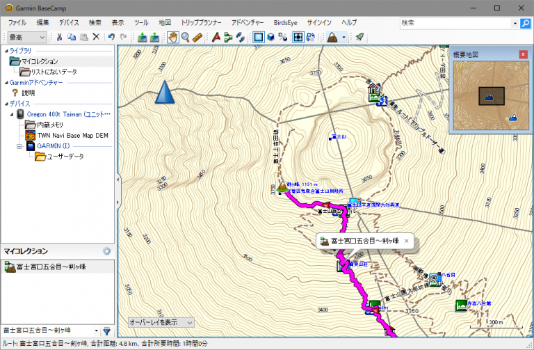 Garmin GPS向け地形図(無料)のダウンロード