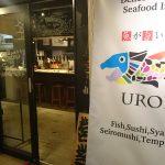 「魚が旨い謎の店。UROKO」に行ってきました