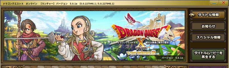LinuxでドラゴンクエストX オンライン(DQX)を遊ぶ方法について